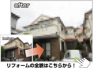 船橋市海神『S様邸』にて屋根・外壁塗装工事を行いました!こだわり施工ポイント&工事事例
