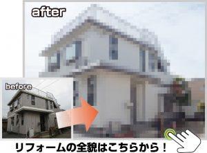 松戸市の戸建てフルリフォーム施工事例!生…