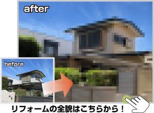 松戸市五香S様邸が外壁塗装&水まわりリフ…