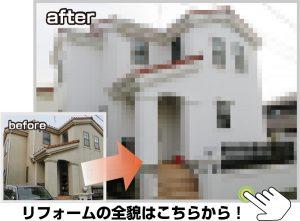 佐倉市西志津での外壁塗装事例