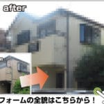 習志野台「T様邸」での屋根・外壁塗装工事例