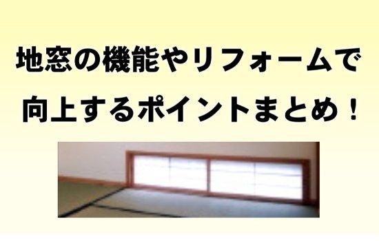 地窓のリフォーム