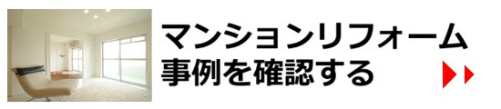 千葉 マンションリフォーム