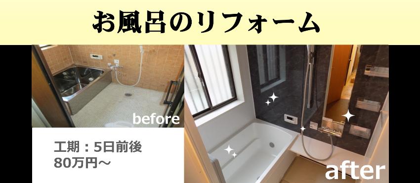 お風呂のリフォーム事例
