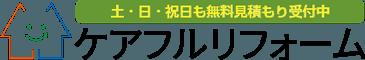リフォームは千葉の会社ケアフルで!【無料見積もり受付中】