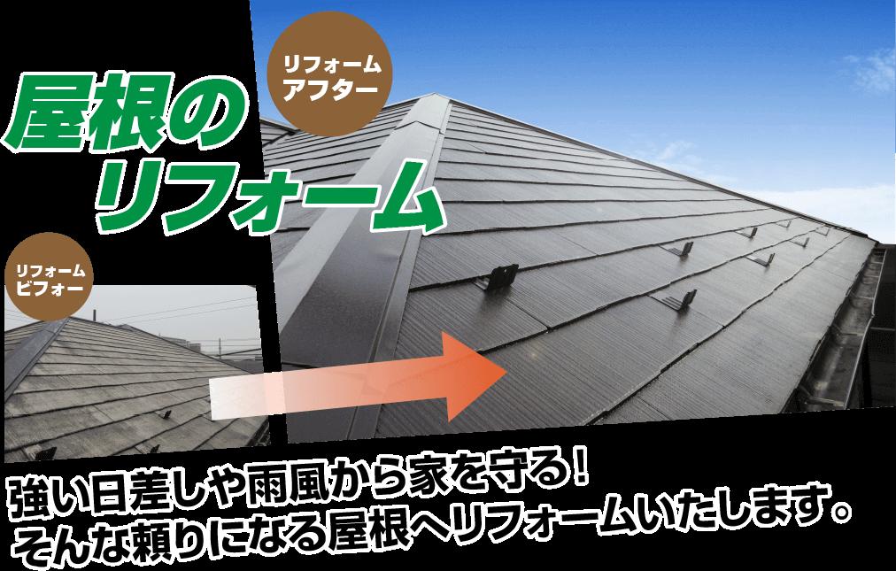 屋根塗装・リフォーム