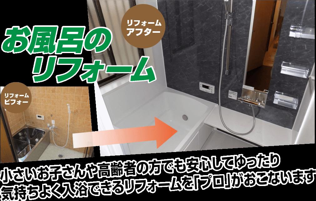 千葉県内でのお風呂のリフォーム事例
