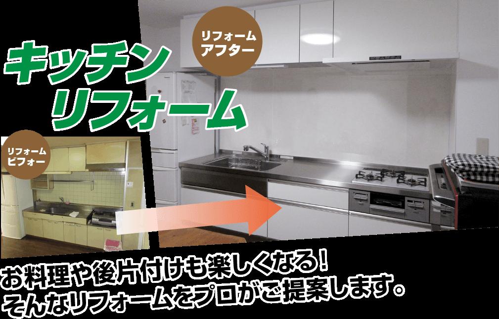 千葉でのキッチンリフォーム事例