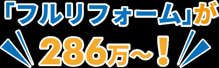 リフォーム286万円~