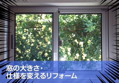 窓の大きさ・仕様を変えるリフォーム